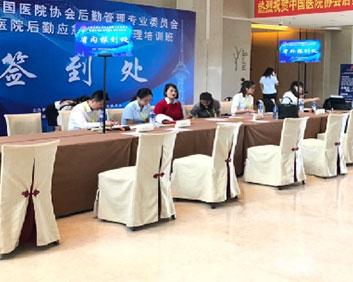 中国医院协会医院后勤应急与安全管理培训班